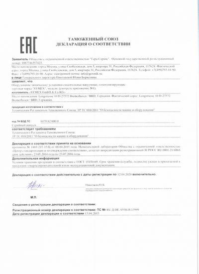 eac1 400x550 - Unternehmen