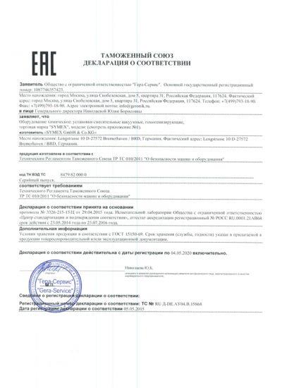 eac3 400x550 - Unternehmen